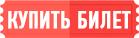 bg-afisha-btn-buy