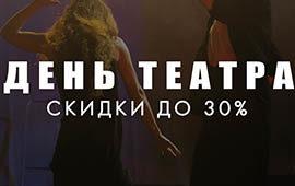 День театра в «Коте»