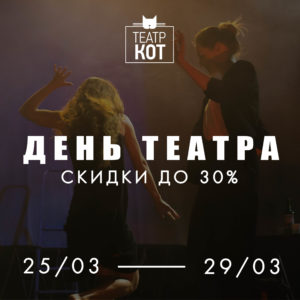 den_teatra